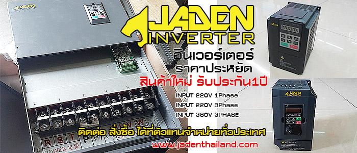 อินเวอร์เตอร์-jaden